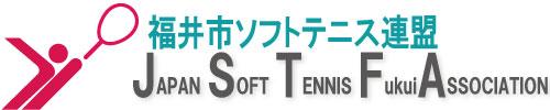 福井市ソフトテニス連盟